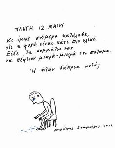 Dimitris Stamoulis hurt tears or pieces? Greek Quotes, Poetry Quotes, My World, Picture Video, It Hurts, Inspirational Quotes, Thoughts, Sayings, Words
