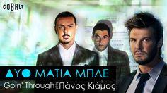Goin' Through feat. Πάνος Κιάμος - Δυο Μάτια Μπλε - Official Audio Release