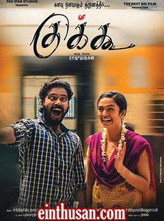 Cuckoo Tamil Movie Online - Dinesh and Malavika Nair. Directed by Raju Murugan. Music by Santhosh Narayanan. 2014 [U] BLURAY ULTRA HD ENGLISH SUBTITLE