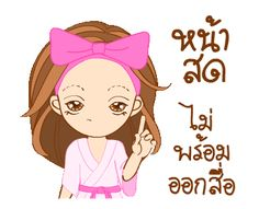 Dee Dee Girl 2 Beauty Hacks With Aloe Vera, Smile Pictures, Facial Yoga, Baby Pigs, Dee Dee, Line Sticker, Christmas Cats, Custom Stickers, Chibi