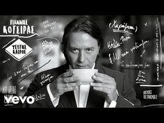 Γιάννης Κότσιρας - Τα Καλοκαίρια Μας - YouTube