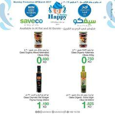 كل اثنين هو يوم تحطيم الاسعار في #سيفكو الري والقرين  Every Monday Is Shocking Prices Day In #Saveco Al-Rai and Alqurain #Saveco