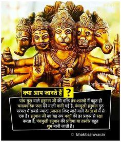 ► जाने क्यों पंचमुखी हनुमान रूप धारण किया था हनुमान जी ने ।। ॐ नमो हरिमर्कट मर्कट मर्कटाय स्वाहा ।।🕉️🙏 Hanuman Pics, Shri Hanuman, Vedic Mantras, Hindu Mantras, Hindu Quotes, Gurbani Quotes, Rudra Shiva, Mahakal Shiva, Hanuman Stories