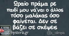Funny Greek Quotes, Sarcastic Quotes, Funny Quotes, Funny Images, Funny Pictures, Funny Statuses, Funny Clips, Just Kidding, True Words