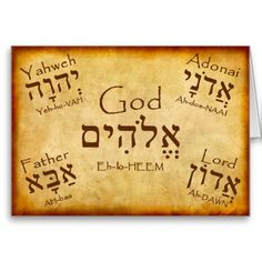 god_names_hebrew_card-re025b589a5404bee8ceaebf1bca90be1_xvua8_8byvr_512.jpg (512×512)