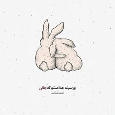 Cool Easy Drawings, Cute Drawings, Text Pictures, Girly Pictures, Deep Quotes About Love, Love Quotes For Him, Arabic Calligraphy Tattoo, Farsi Tattoo, Persian Tattoo