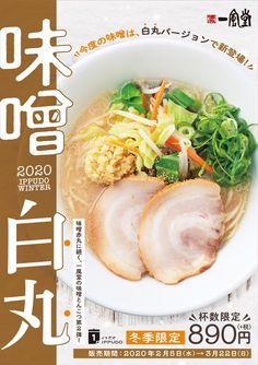 Noodle Restaurant, Restaurant Poster, Food Menu Design, Food Poster Design, Menu Flyer, Food Banner, Food Inspiration, New Recipes, Chicken Recipes