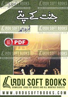 Jannat Kay Pattay Novel by Nimra Ahmed, High Quality Complete PDF Novels To Read Online, Books Online, Free Books To Read, Read Books, Romantic Novels To Read, Computer Books, General Knowledge Book, Quotes From Novels, English Book
