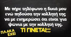 Funny Greek Quotes, Funny Photos, I Laughed, Funny Shit, Funny Stuff, Jokes, Lol, Humor, Smile