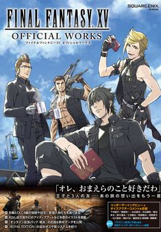 """""""WARNING: The guide book is a direct import of the Japanese version, and will be in Japanese only."""" Official book featuring the scenarios, a. Final Fantasy Collection, Final Fantasy Art, Fantasy Series, Prompto Argentum, 4 Wallpaper, Noctis, Dark Horse, Kingdom Hearts, Anime Manga"""