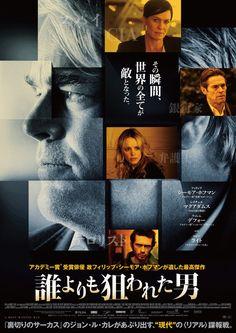 2014年2月に急逝したフィリップ・シーモア・ホフマン最後の主演作となった、ジョン・ル・カレの小説を実写化したスパイサスペンス。ドイツのハンブルクを舞台に、対テロ諜報(ちょうほう)チームを率いる男がテロリストの資金源となっている者の正体をつかんでいく。
