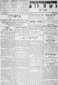 """""""Aherout"""" (Haherut, Jerusalem)"""