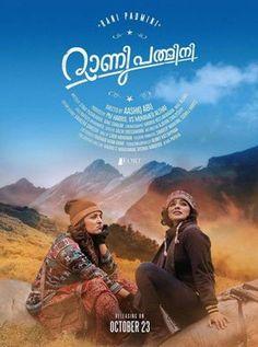 Rani Padmini Malayalam Movie Online - Manju Warrier, Rima Kallingal, Sajitha Madathil, Sreenath Bhasi, Harish and Dileesh Nair. Directed by Aashiq Abu. Music by Sandeep Narayan. 2015 [U] ENGLISH SUBTITLE