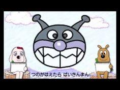ばいきんまん❤えかきうた♪ アンパンマンとあそぼ♪ NEW あいうえお教室 アニメ ゲーム Anpanman Japanese TV Anima...