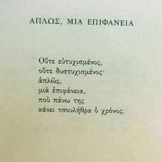 to FB: aparemfa. Song Quotes, Poetry Quotes, Something To Remember, Special Quotes, One Liner, Famous Last Words, Greek Quotes, True Words, Picture Quotes