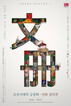 The Minhwa and Court Painting of the Joseon Dynasty exhibition continues until Aug. Typography Prints, Typography Poster, Typography Design, Book Design Layout, Book Cover Design, Creative Posters, Cool Posters, Buch Design, Design Art