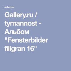 """Gallery.ru / tymannost - Альбом """"Fensterbilder filigran 16"""""""