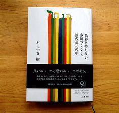 Read: Haruki Murakami- Colorless Tsukuru Tazaki and His Years of Pilgrimage