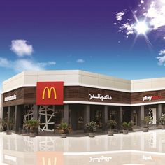 McDonald's in Kuwait, the Hawally restaurant #mcdonalds #mcdonaldsarabia #arabia