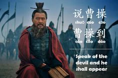 chinese idioms and their English equivalents | Chinese proverbs | Yoyo Chinese