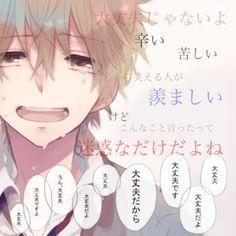 ホントに 辛い 大丈夫じゃない、愛想笑いだって 誰か気づいて欲しい… もう取り繕うの疲れてきた Anime Love Couple, I Love Anime, Nihon, Yandere, Cool Words, Manga Anime, Sick, Geek Stuff, Fan Art