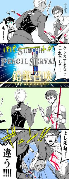 Tagged with fatestaynight, fategrandorder; One Punch Anime, Archer Emiya, Fate Stay Night Anime, The Evil Within, Fate Anime Series, Fate Zero, 2 Movie, Type Moon, Anime Comics