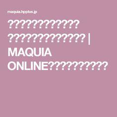 下半身痩せにストライク! ろっかん流・骨盤ストレッチ | MAQUIA ONLINE(マキアオンライン)