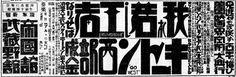 キネマ文字08.2.6 - 装丁家・大貫伸樹の造本装丁探検隊