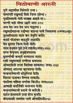 Datta Digambara Aarti Lyrics in Marathi | Dattachi Aarti