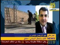 الكاتب والمحلل السياسي السيد عبد الرحمن تيشوري على نشرة قناة الفيحاء (+ق...