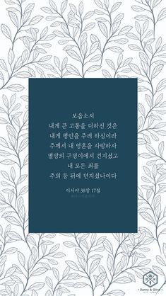 보옵소서 내게 큰 고통을 더하신 것은 내게 평안을 주려 하심이라 주께서 내 영혼을 사랑하사 멸망의 구덩... Bible Words, Bible Verses, Korean Quotes, Poster Ads, Christian Faith, My Father, Letter Board, Jesus Christ, Lord