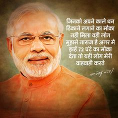 Love Quotes In Hindi, Great Quotes, India Quotes, Great Leaders, My Mom, Picture Quotes, Motivational Quotes, Politics, Photoshop