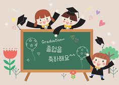일러스트/사람/어린이/교육/유치원/학교/졸업/축하/학사모/졸업가운/한글/메시지/문자/세명/칠판/미소/남자어린이/여자어린이/풍선/벗기/던지기/졸업생/귀여움/ Graduation Crafts, Aspirin, Diy And Crafts, Kindergarten, Clip Art, Activities, Drawings, Illustration, Cards