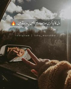 Love Poetry Images, Love Picture Quotes, Poetry Quotes In Urdu, Best Urdu Poetry Images, Love Poetry Urdu, Urdu Quotes, Qoutes, Soul Poetry, Poetry Feelings