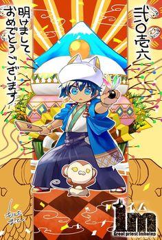 Sumo, Priest, Haikyuu, Character Design, Geek Stuff, Fan Art, Animation, Comics, Lazy