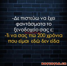 Funny Greek Quotes, Funny Quotes, Color Psychology, Funny Moments, Jokes, Lol, My Favorite Things, Sayings, Soul Food
