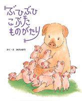 パパ・ママのためのカウンセリング くれたけ心理相談室(伊佐早照代公式サイト) ブログ「ママのための絵本」
