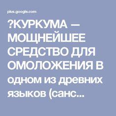 ✔КУРКУМА — МОЩНЕЙШЕЕ СРЕДСТВО ДЛЯ ОМОЛОЖЕНИЯ В одном из древних языков (санс...