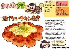 あやぶた食堂3 - ayabubububububu ページ!