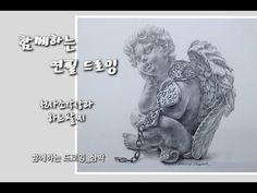 함께하는 드로잉 _ Together drawing _ 연필 드로잉 _ pencil drawing _ 천사조각상 _ angel _ 샴박 - YouTube