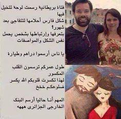 جزائرية و افتخر (@1962Algeria) | Twitter Arabic Jokes, Arabic Funny, Funny Arabic Quotes, Book Qoutes, Words Quotes, Funny Picture Jokes, Funny Photos, Dora Funny, Love Quotes Wallpaper