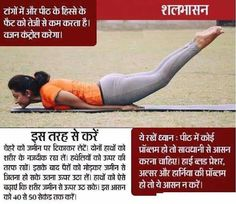 , the One Minute Weight Loss Routine? Yoga Benefits, Health Benefits, Health Tips, Health Care, Health Facts, Yoga Fitness, Fitness Tips, Health Fitness, Workout Fitness