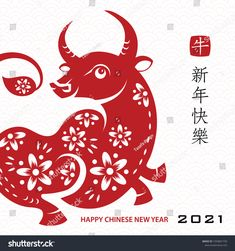 Chinese New Year Zodiac, Happy Chinese New Year, New Year Illustration, Illustrations, Art And Craft, Design Patterns, Etsy Handmade, Rooster, Lights
