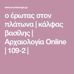 ο έρωτας στον πλάτωνα | κάλφας βασίλης | Αρχαιολογία Online | τευχ. 109 - αρθ. 2 |