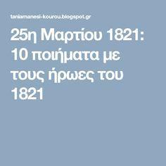 25η Μαρτίου 1821: 10 ποιήματα με τους ήρωες του 1821