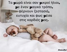 Greek Quotes, Family Kids, Thank You Gifts, Thoughts, Words, Happy, Inspiration, Bebe, Quotes