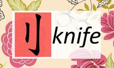 """Today we'll learn the radical that is related to """"knife"""" – 刀 dāo:刂    Most characters that have this radical are knife related, but some are not obviously """"knife"""" related based on their most known meaning. The obvious ones are characters like the following:  刮 guā (scratch), 剐 guǎ (cut), 削 xiāo (shave) etc."""