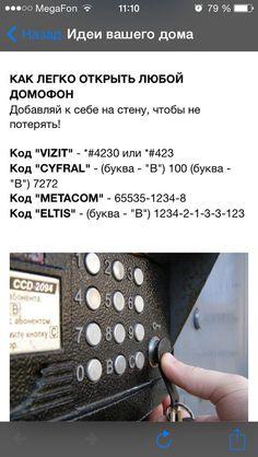 :коды домофонов