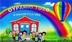 Greek Language, Learning, Blog, Greek, Studying, Blogging, Teaching, Onderwijs
