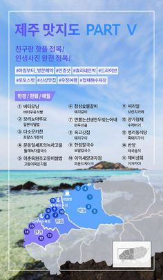 언제가도 좋은 제주도, '2018 제주 맛지도' | 1boon Sense Of Life, Jeju Island, Hot Shots, Travel Information, Good To Know, Places To Go, Journey, Tours, Camping
